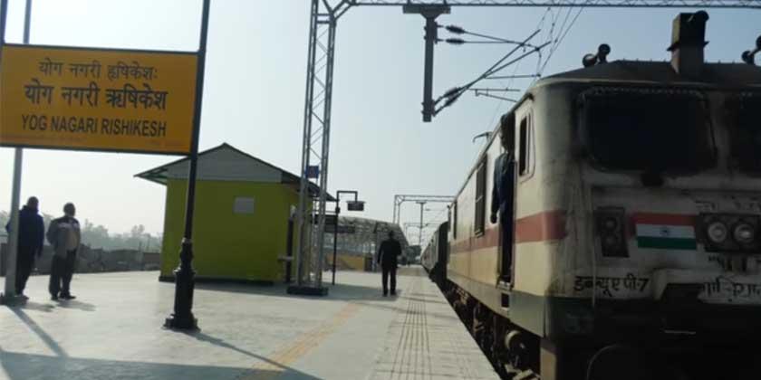 योगनगरी ऋषिकेश रेलवे स्टेशन से ट्रेनों का संचालन प्रारम्भ