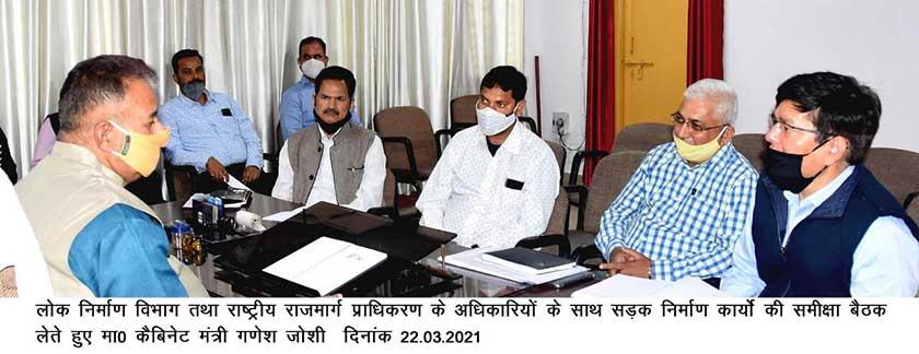 कैबिनेट मंत्री गणेश जोशी लोक निर्माण विभाग तथा राष्ट्रीय राजमार्ग प्राधिकरण के अधिकारियों के साथ समीक्षा बैठक आयोजित की गई