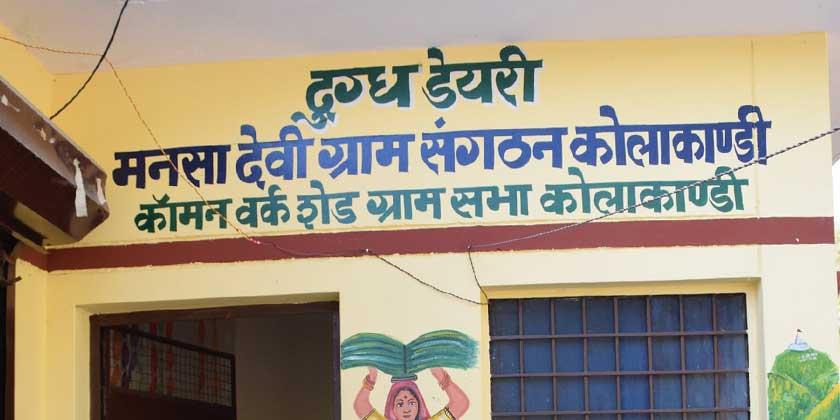 """टिहरी गढ़वाल के विकास खण्ड देवप्रयाग की ग्राम पंचायत कोलाकाण्डी में ग्राम संगठन ''मनसा देवी"""""""