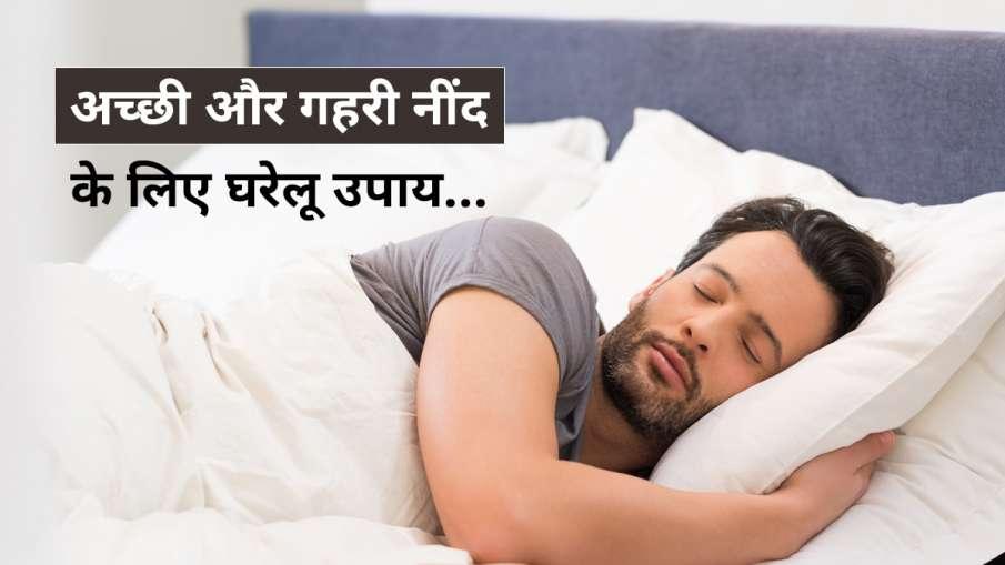 Neend Aane Ke Upay: अपनाएं ये आसान घरेलू उपाय नींद चाहिए सुकून भरी तो , दिखेगा जल्द असर