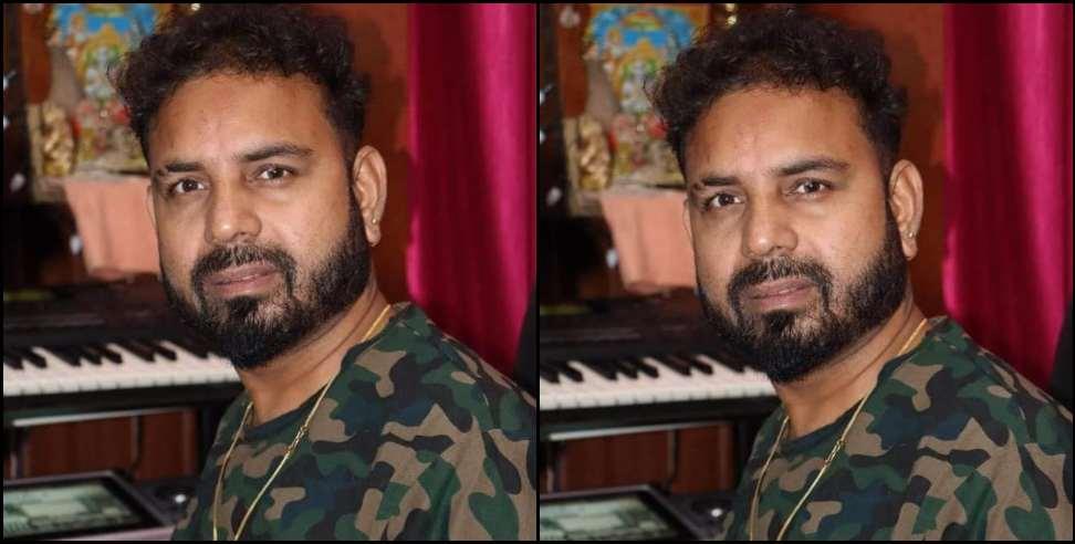 उत्तराखंड से दुखद खबर : मशूर संगीतकार संजय राणा का दिल का दौरा पड़ने से निधन