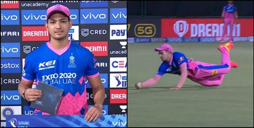 उत्तराखंड : उत्तराखंड के अनुज रावत ने आईपीएल में अपने पहले मैच में कैच ऑफ द मैच का पुरस्कार जीता।