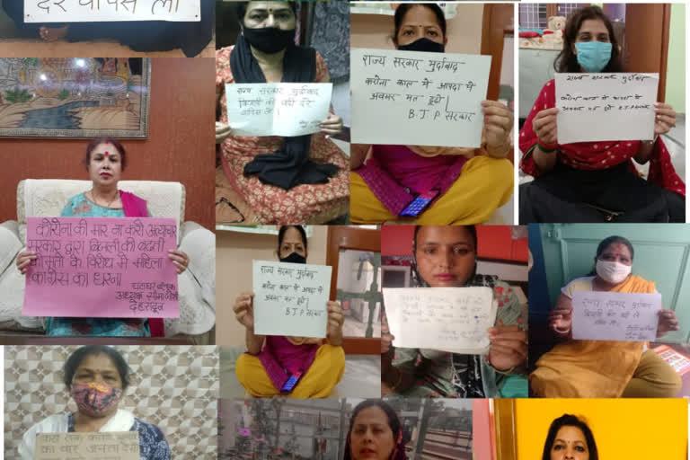 उत्तराखंड : महिला कांग्रेस ने सरकार के खिलाफ किया विरोध प्रदर्शन, बढ़ी बिजली दरों को वापस लेने की मांग