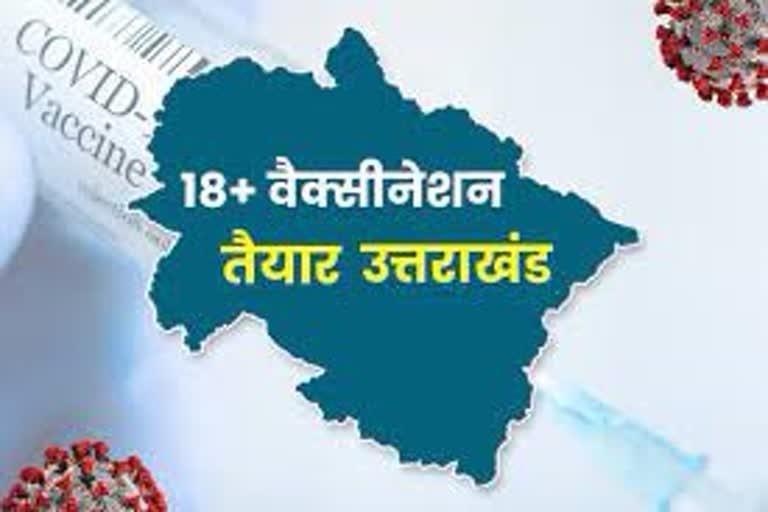 उत्तराखंड : आज से शुरू होगा 18+ आयु वर्ग का टीकाकरण अभियान, CM करेंगे शुभारंभ