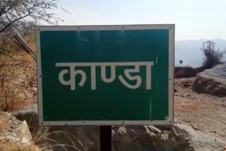 उत्तराखंड : प्रशासन ने शिफ्ट किया एएनएम ट्रेनिंग स्कूल, ग्रामीणों में आक्रोश