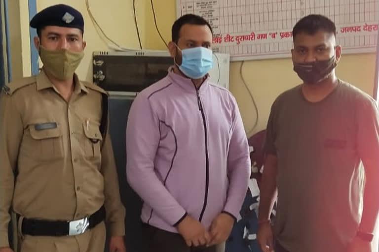 उत्तराखंड : जमीन दिलाने के नाम पर कांस्टेबल से धोखाधड़ी करने वाला आरोपी गिरफ्तार