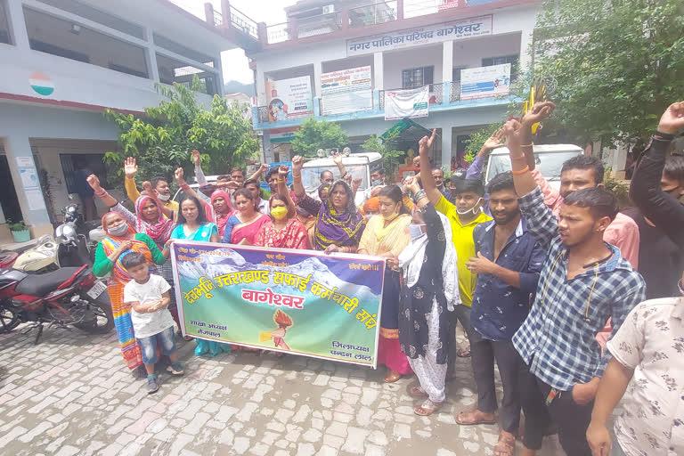 उत्तराखंड : बागेश्वर में पर्यावरण मित्र हड़ताल पर, सफाई व्यवस्था ठप