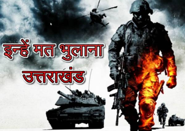 उत्तराखंड: पुष्कर सिंह धामी ने कारगिल विजय दिवस पर भारतीय सेना के अदम्य साहस और शौर्य को किया नमन। ,कारगिल में देवभूमि के 75 रणबांकुरों ने कुर्बानी दी थी, लिखी वीरता की गाथा