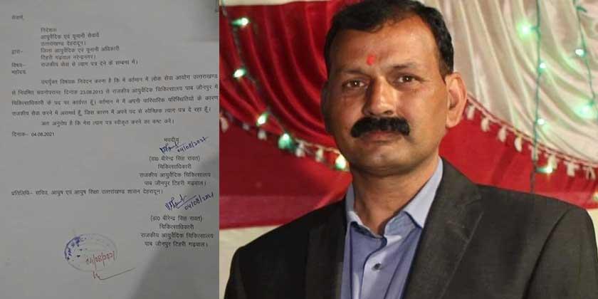 नैनबाग : डॉ वीरेंदर सिंह रावत ने दिया अपने राजकीय सेवाओं से त्यागपत्र