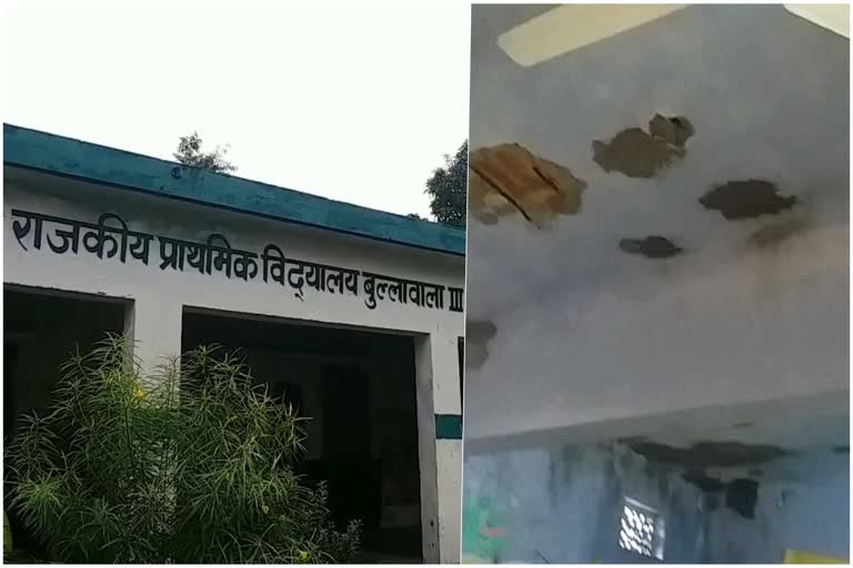 उत्तराखंड डोईवाला: हादसों को दे रहा दावत जर्जर स्कूल भवन , जिम्मेदार नहीं ले रहे सुध