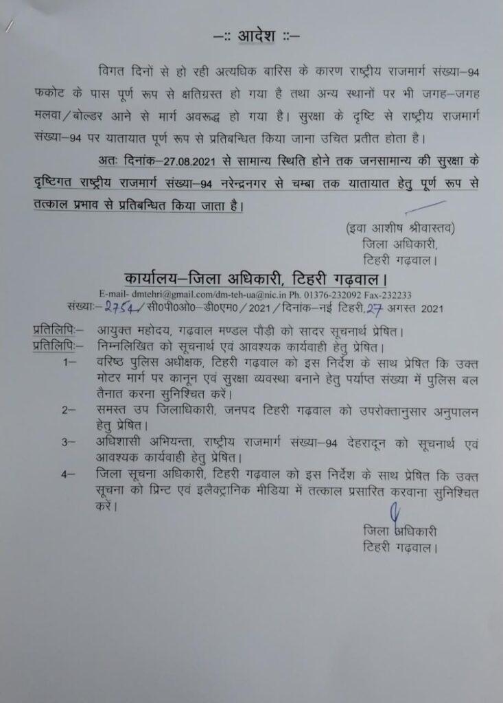 उत्तराखंड : राजधानी देहरादून से कटा टिहरी का संपर्क , बद्रीनाथ व गंगोत्री हाईवे पर यातायात रोकने के आदेश