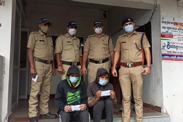 उत्तराखंड : मसूरी पुलिस ने दो नशा तस्करों को किया गिरफ्तार, कब्जे से स्मैक बरामद