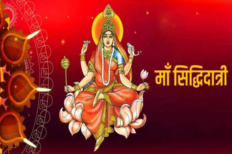 नवरात्रि 2021 : नवमी के दिन ऐसे करें मां सिद्धिदात्री की पूजा, होगी मनोकामनाएं पूरी