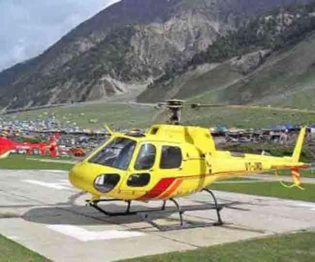 उत्तराखंड न्यूज़ मसूरी : मसूरी में हेलीपोर्ट के लिए नागरिक उड्डयन विभाग ने शहरी विकास विभाग से मांगी जमीन